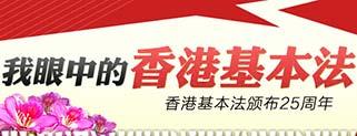 我眼中的香港基本法有奖征文