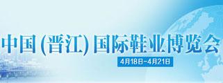 晋江鞋博会