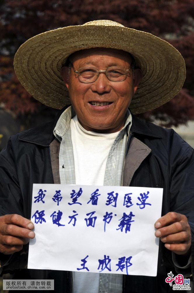 世界读书日:看看农民们都渴望读啥书(图)_生活