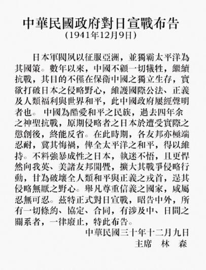 中华民国政府对日宣战布告