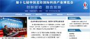 第十七届北京科博会