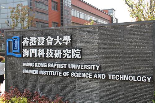 香港浸会大学海门科技研究院充满科技感的校门