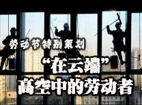【劳动节特别策划】在云端——高空中的劳动者