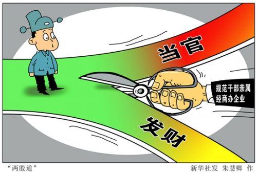 上海规定严禁领导干部配偶子女经商 号称史上