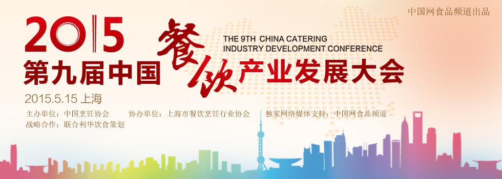 2015中国餐饮产业发展大会