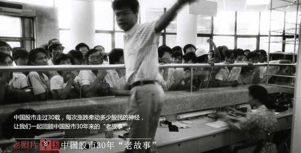 """中国股市30年""""老故事"""""""