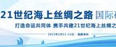 21世纪海上丝绸之路国际研讨会