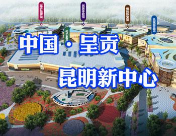呈贡——昆明新中心