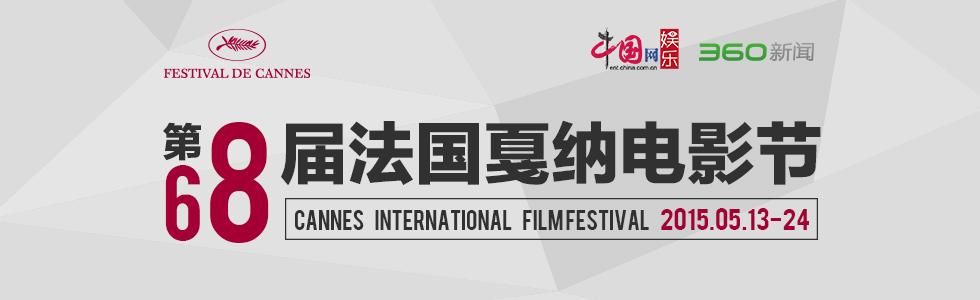 2015年第68届戛纳电影节