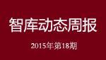 智库动态周报(2015年第18期)