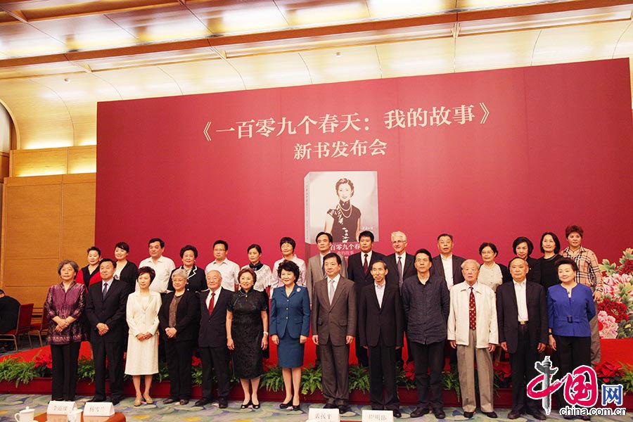 2015年5月17日,顾严幼韵女士个人口述自传《一百零九个春天:我的故事》在京发布。中国网记者 伦晓璇 摄