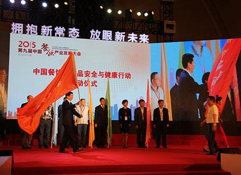 中国餐饮食品安全与健康行动启动仪式