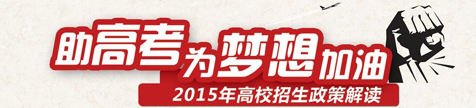 中国网2015年高招访谈_高校招生办主任解读2015年高考招生政策