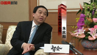 扬州市长及扬州政协主席接受《智会》专访