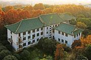 高校巡禮:華中師範大學
