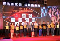 颁发2014年度中国十大休闲餐饮品牌奖