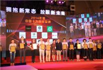 颁发2014中国十大西餐品牌奖