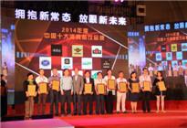 颁发2014中国十大清真餐饮品牌奖