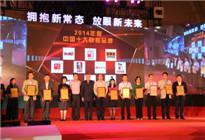 颁发2014中国十大快餐品牌奖