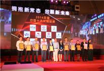 颁发2014中国十大火锅品牌奖