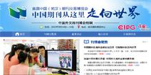 中国首届刊博会