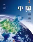 中国(多语种国情视觉图书)