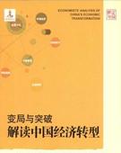 解读中国经济转型