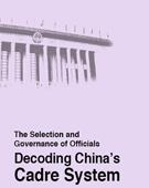 解读中国干部制度