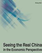 解读中国现实国情