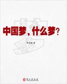中国梦,什么梦