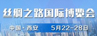 丝绸之路国际博览会