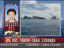张海文,钓鱼岛,今日亚洲