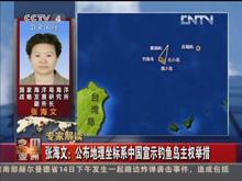 张海文,地理坐标,钓鱼岛主权