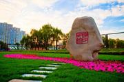 高校巡禮:北京第二外國語學院