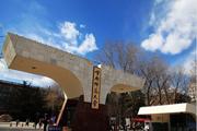 高校巡礼:首都师范大学