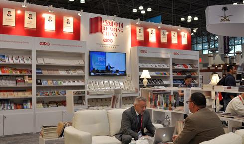 中国国际出版集团组团亮相2015美国书展