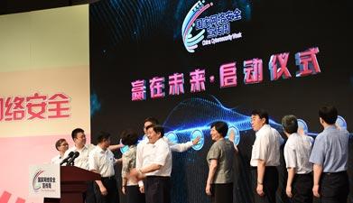 第二届国家网络安全宣传周启动仪式在京举行