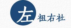 中国古代国都营建之规制