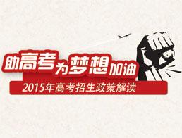 2015年中国高校招生政策解读
