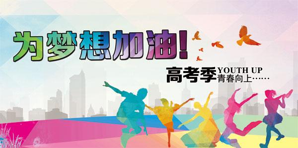 中国网2015年高考专题报道