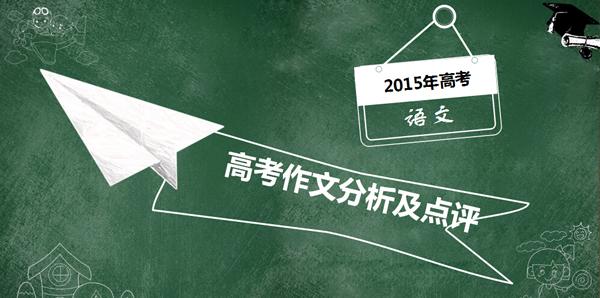 2015年高考语文作文及点评