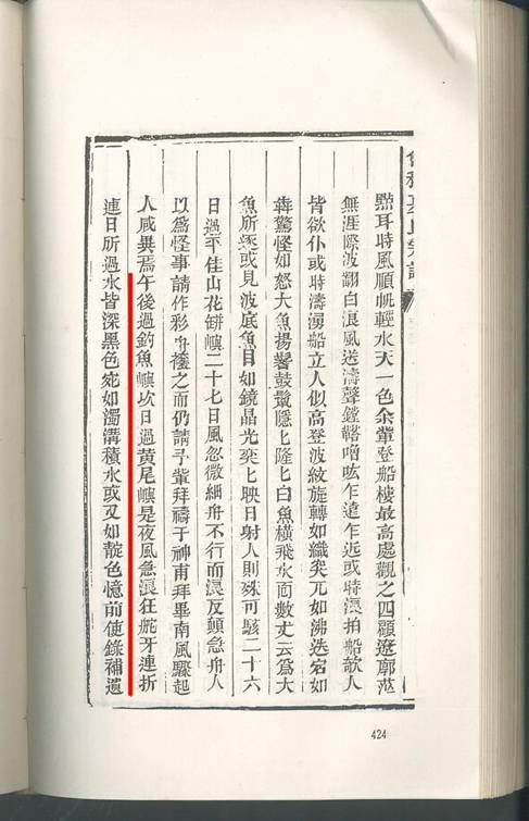 Les Diaoyu Dao – partie intégrante du territoire chinois