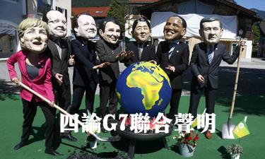四论G7联合声明