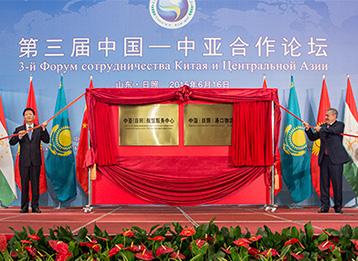 中亚(日照)航贸服务中心与中亚(日照)港口物流园揭牌