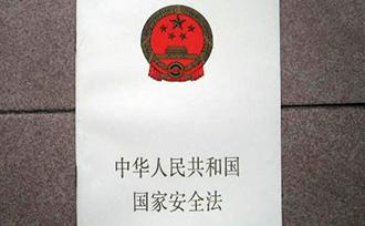 傅莹:国家安全法已经进行初步审议