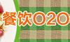 2015年餐饮O2O消费调查