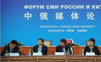 中俄媒体论坛:嘉宾纵论媒体合作