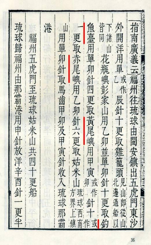 Записки вестей от Чжуншань