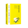 安意如首度品赏唐诗 新书《安得盛世真风流》在京首发