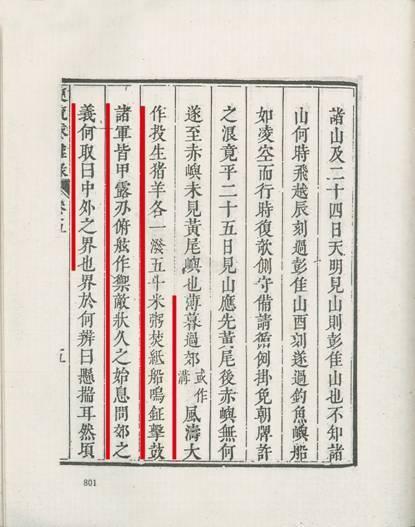 Las Islas Diaoyu, territorio inherente a China